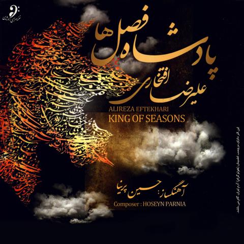 آلبوم پادشاه فصل ها